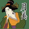 【月美】浮世絵-台湾語版