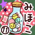 【みほこ】専用11