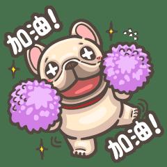 法鬥皮古-GOGO加油(第7彈)