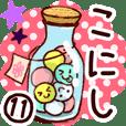 【こにし/小西】専用11