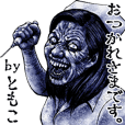 Tomoko dedicated kowamote zombie sticker