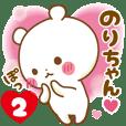 Sticker to send feelings to Nori-chan2
