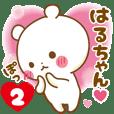 Sticker to send feelings to Haru-chan2