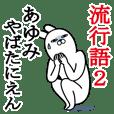 あゆみが使う面白名前スタンプ流行語2