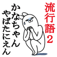 Sticker gift to kana Funnyrabbit boom2