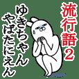 ゆきちゃんが使う面白名前スタンプ流行語2
