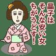 晶子さん専用大人の名前スタンプ(関西弁)