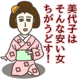 美代子さん専用大人の名前スタンプ(関西弁)
