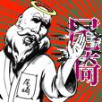 尾崎の神対応!