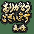 金の敬語 for「高橋」