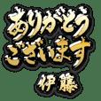 金の敬語 for「伊藤」