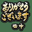 金の敬語 for「田中」