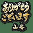 Kin no Keigo (for YAMAMOTO) no.7