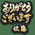 金の敬語 for「佐藤」