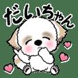 【大きめ文字】シーズー(だいちゃん) 15