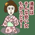 清美さん専用大人の名前スタンプ(関西弁)