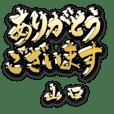 金の敬語 for「山口」