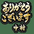 金の敬語 for「中村」