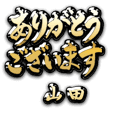 金の敬語 for「山田」