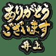 金の敬語 for「井上」