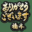 金の敬語 for「橋本」
