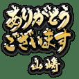 金の敬語 for「山崎」