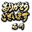 金の敬語 for「石川」