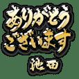 金の敬語 for「池田」