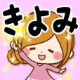 ♥きよみ専用スタンプ♥