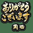金の敬語 for「岡田」