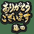 金の敬語 for「藤田」