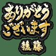 金の敬語 for「後藤」