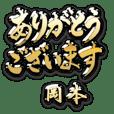 金の敬語 for「岡本」