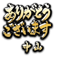 金の敬語 for「中山」