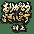 金の敬語 for「村上」