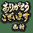 金の敬語 for「西村」