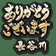 金の敬語 for「長谷川」