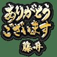 金の敬語 for「藤井」