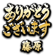 金の敬語 for「藤原」