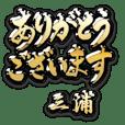 金の敬語 for「三浦」