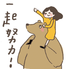 咻咻熊與小女孩(情侶對話篇2)