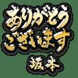 金の敬語 for「坂本」