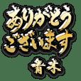 金の敬語 for「青木」