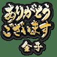 Kin no Keigo (for KANEKO) no.49