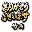 Kin no Keigo (for TAKEUCHI) no.54
