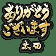 金の敬語 for「太田」