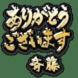 金の敬語 for「斉藤」