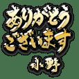 金の敬語 for「小野」