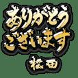 金の敬語 for「松田」
