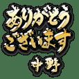金の敬語 for「中野」